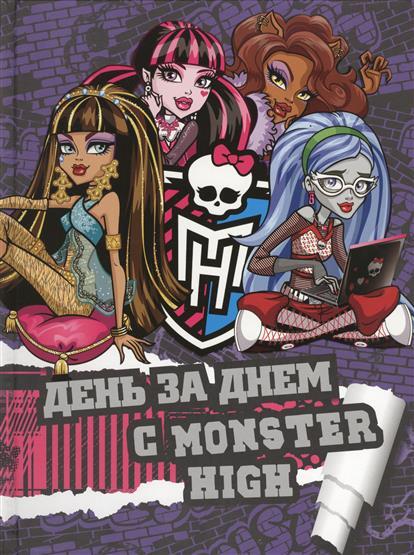 Токарева Е. (ред.) День за днем с Monster High. Только факты кроуфорд с восточный фронт день за днем германский вермахт против красной армии…