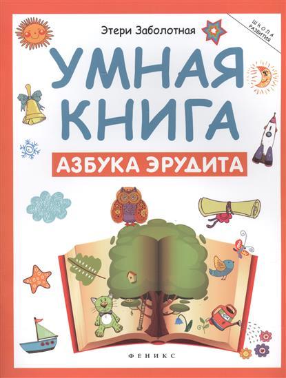 Умная книга: азбука эрудита