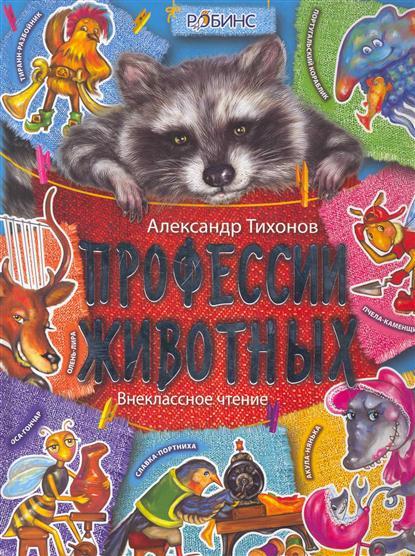 Профессии животных Внеклассное чтение