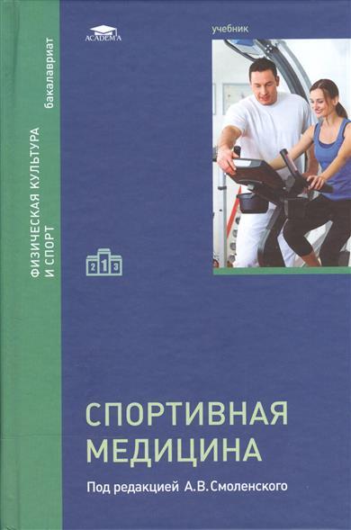 Спортивная медицина. Учебник