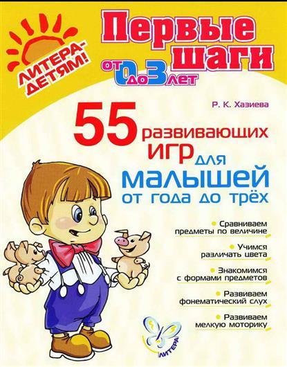 Хазиева Р. 55 развивающих игр для малышей от года до трех ISBN: 9785944558640 цены онлайн
