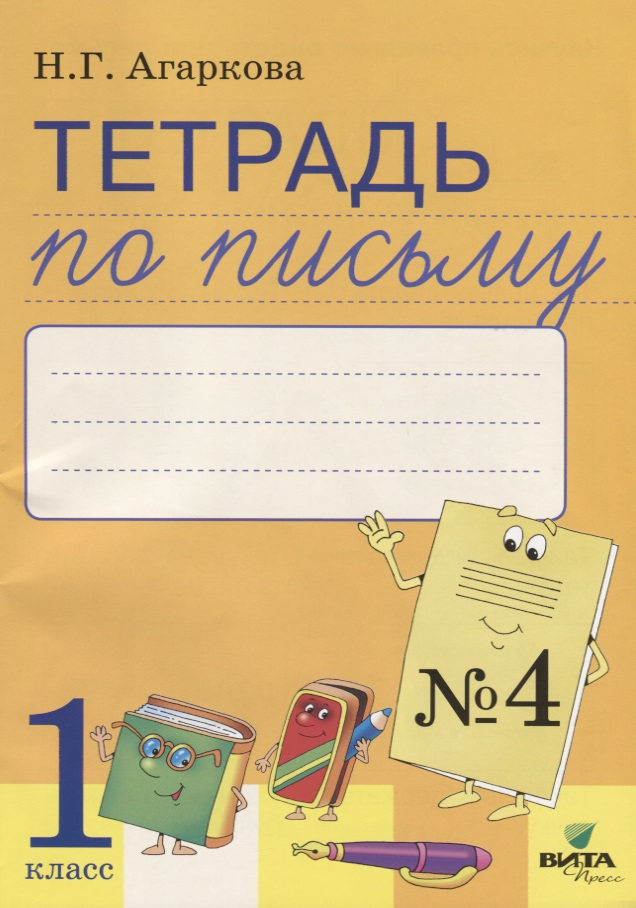 Агаркова Н. Тетрадь по письму №4. 1 класс ISBN: 9785775540555