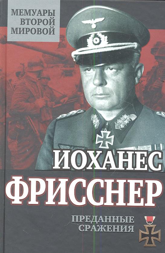 Фрисснер И. Преданные сражения