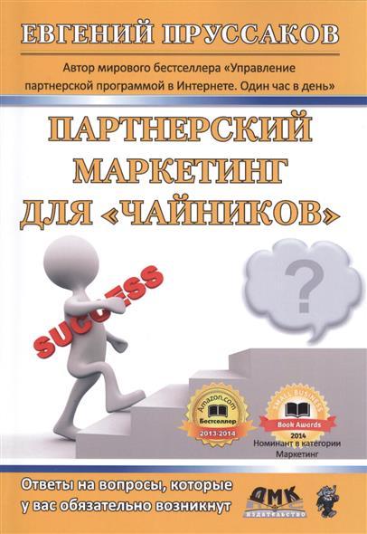 Пруссаков Е. Партнерский маркетинг для чайников. Ответы на вопросы, которые у вас обязательно возникнут роб чиампа тереза мур джон каруччи как заработать на youtube для чайников