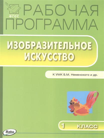 Рабочая программа по изобразительному искусству. 1 класс. К УМК Б.М. Неменского и др. (М: Просвещение)