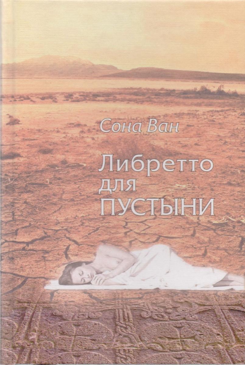 Ван С. Либретто для пустыни. Стихотворения