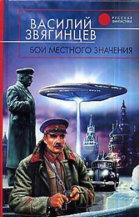 Звягинцев В. Бои местного значения