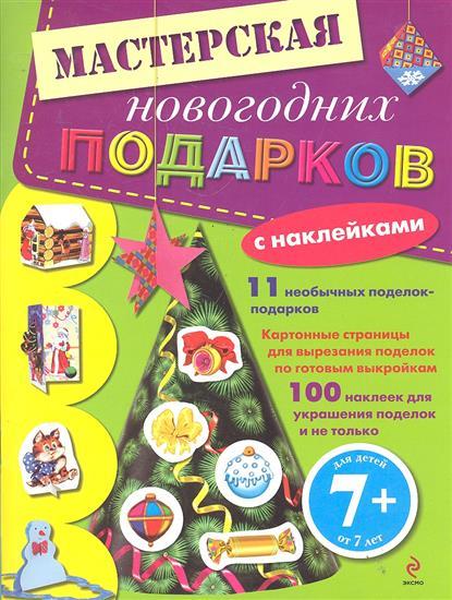 Цветкова Н. (ред.) Мастерская новогодних подарков
