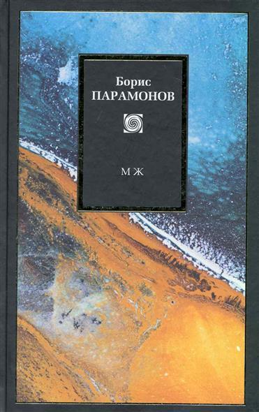 Парамонов Б. МЖ Мужчины и женщины