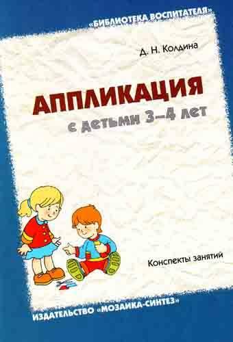 Аппликация с детьми 3-4 лет Конспекты занятий