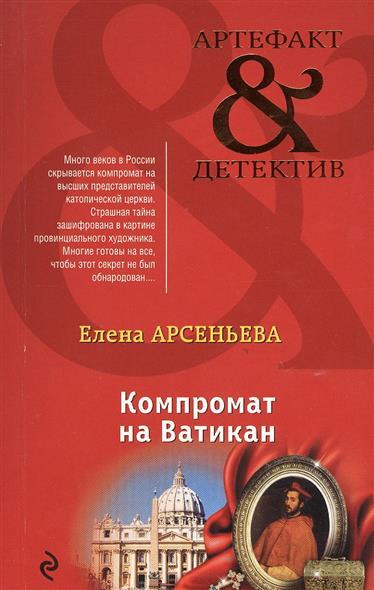Арсеньева Е. Компромат на Ватикан ISBN: 9785699877539 цена