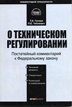 Комм. к ФЗ О техническом регулировании