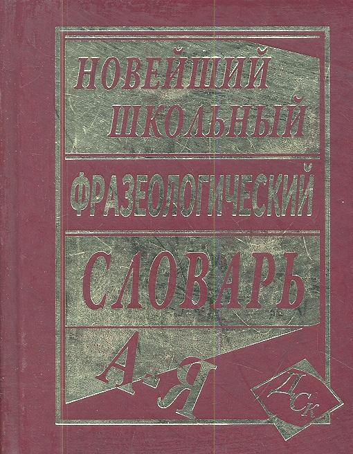 Антонова Л. (сост.) Новейший школьный фразеологический словарь цены