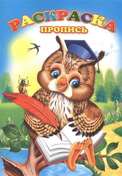 Мудрая сова. Раскраска-пропись