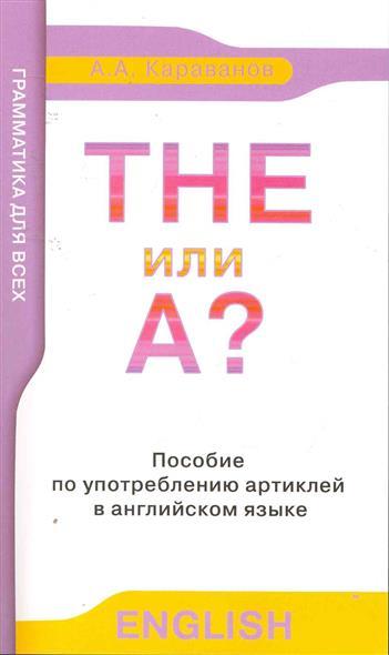 The или A Пособие по употреблению артиклей в англ. яз.