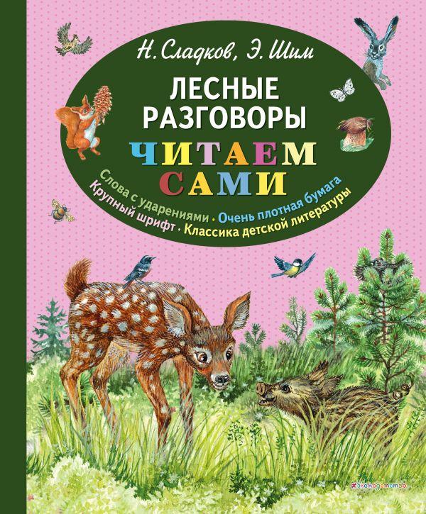 Сладков Н., Шим Э. Лесные разговоры цена 2017