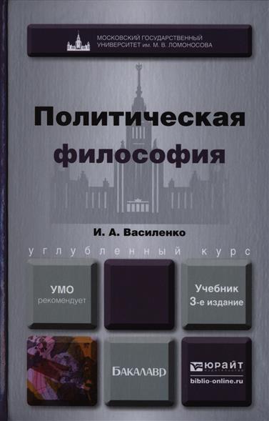 Политическая философия. Учебник для бакалавров и магистров. 3-е издание, переработанное и дополненное