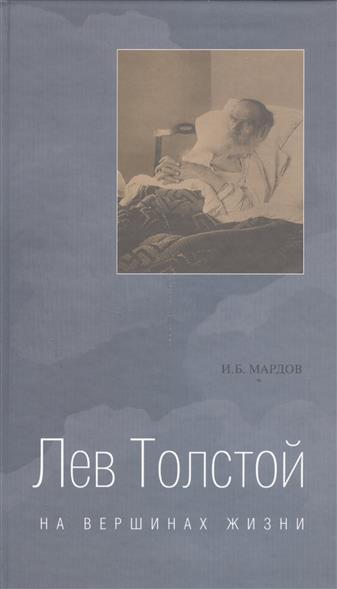 Мардов И. Лев Толстой. На вершинах жизни