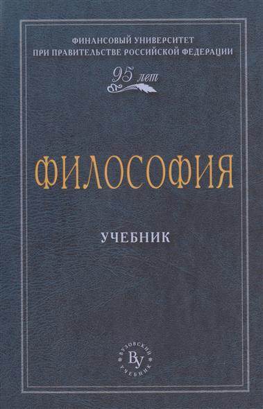 Чумаков А. (ред.) Философия. Учебник