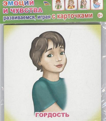 обучающие плакаты алфея обучающие карточки эмоции и чувства Обучающие карточки. Эмоции и чувства