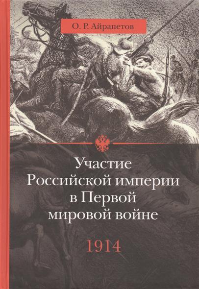 Айрапетов О. Участие Российской империи в Первой мировой войне. 1914