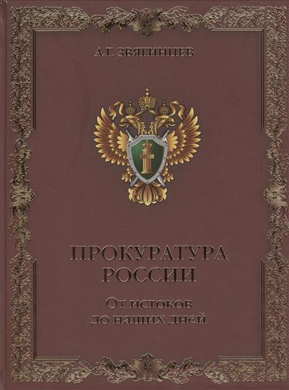 Прокуратура России. От истоков до наших дней
