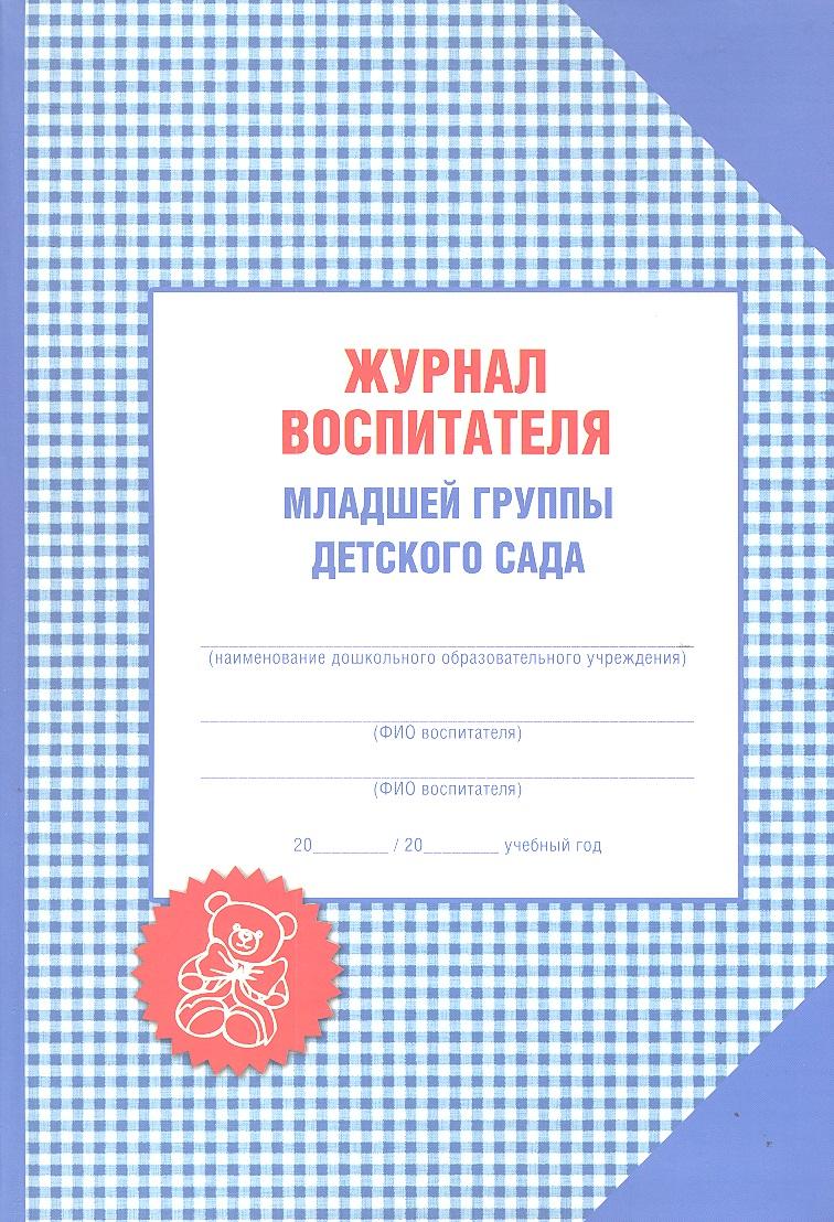 Журнал воспитателя младшей группы детского сада