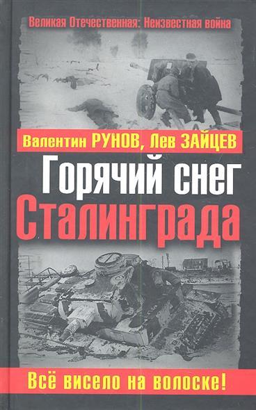Горячий снег Сталинграда Все висело на волоске