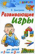 Развивающие игры для детей от 1 года до 3 л