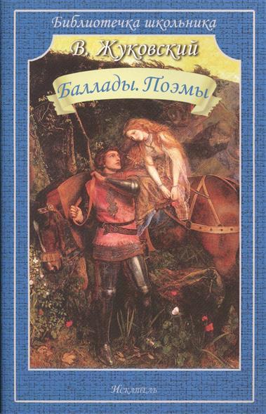 Жуковский В. Баллады. Поэмы жуковский в а стихотворения баллады сказки