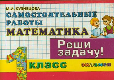 Математика Самост. работы 1 кл.