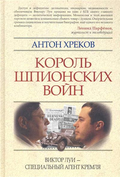 Король шпионских войн Виктор Луи - спец. агент Кремля