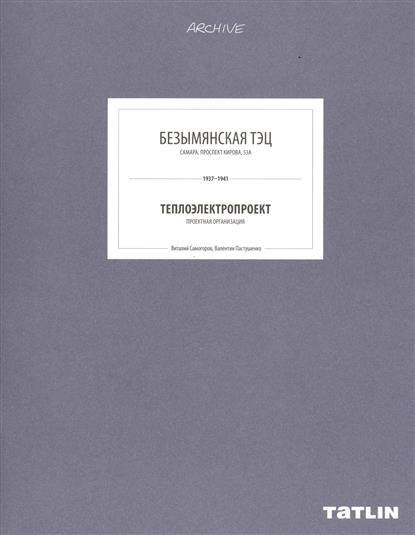 Безымянская ТЭЦ. Самара, Проспект Кирова, 53А. 1927-1941. Теплоэлектропроект. Проектная организация