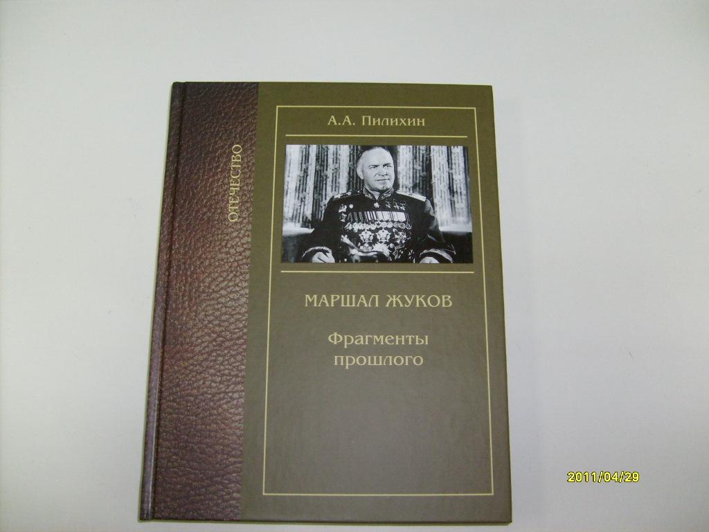 Пилихин А. Маршал Жуков жевалов с а маршал победы жуков