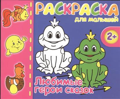 Любимые герои сказок. Раскраска для малышей. 2+
