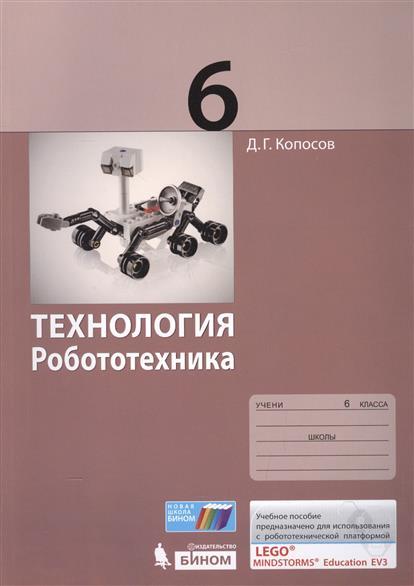 Технология. Робототехника. 6 класс. Учебное пособие