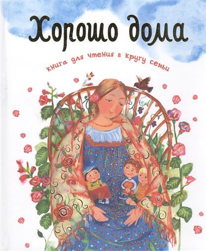 Хорошо дома Книга для чтения в кругу семьи