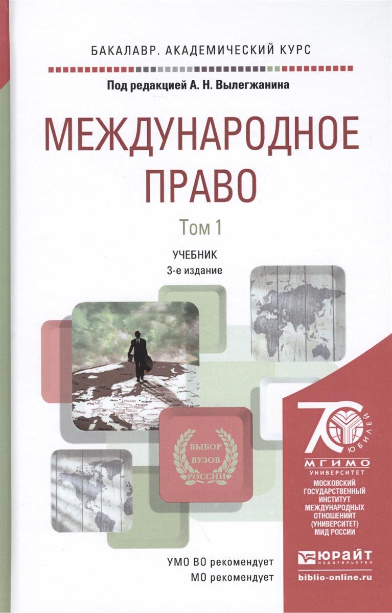Международное право. Учебник для академического бакалавриата. В 2 томах. 3-е издание, переработанное и дополненное (комплект из 2 книг)