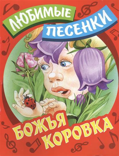 Божья коровка. Русские народные песенки-потешки