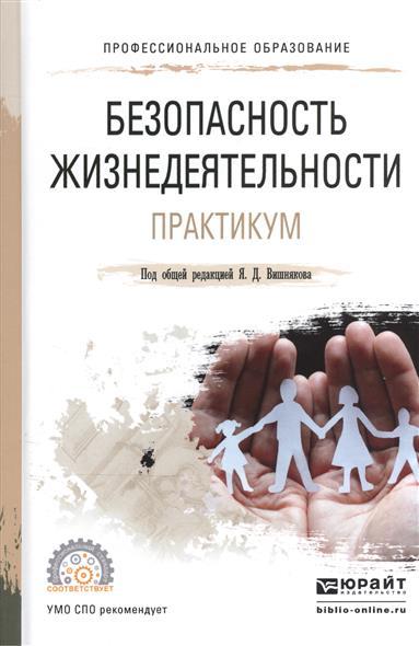 Вишняков Я. (ред.) Безопасность жизнедеятельности. Практикум. Учебное пособие для СПО