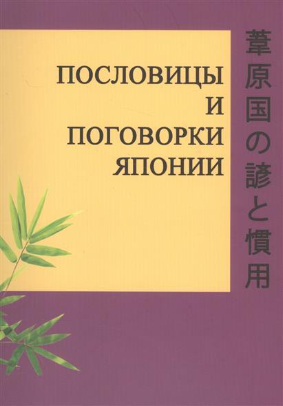 Пословицы и поговорки Японии от Читай-город