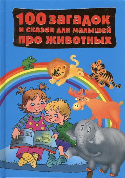 Дмитриева В. (сост.) 100 загадок и сказок для малышей про животных фигурка minecraft adventure steve 10 см