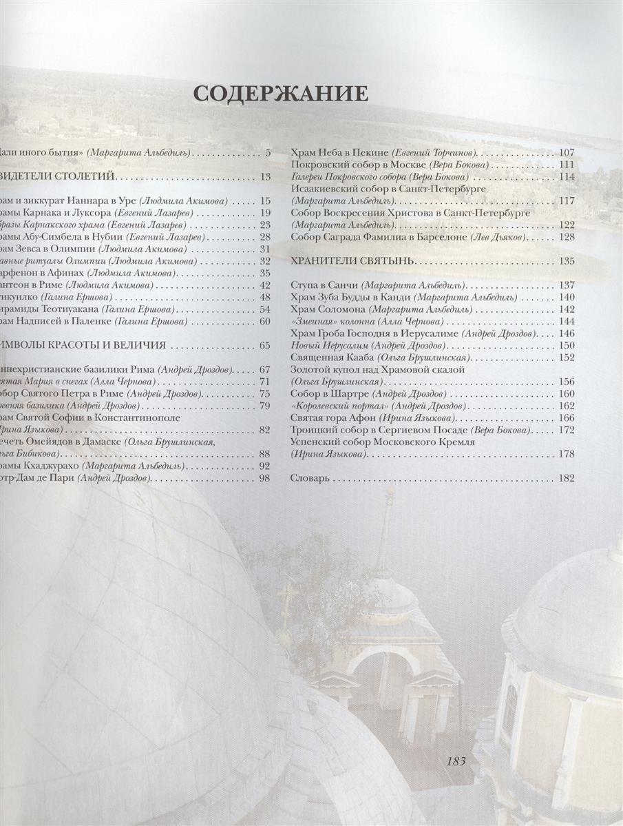 Ананьева Е. (ред.) Храмы Монастыри