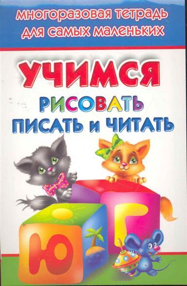 Дмитриева В. Учимся рисовать писать и читать дмитриева в г учимся рисовать