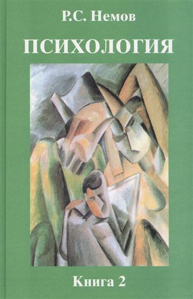 Психология Кн.2 Психология образования от Читай-город