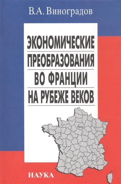 Экономические преобразования во Франции на рубеже веков