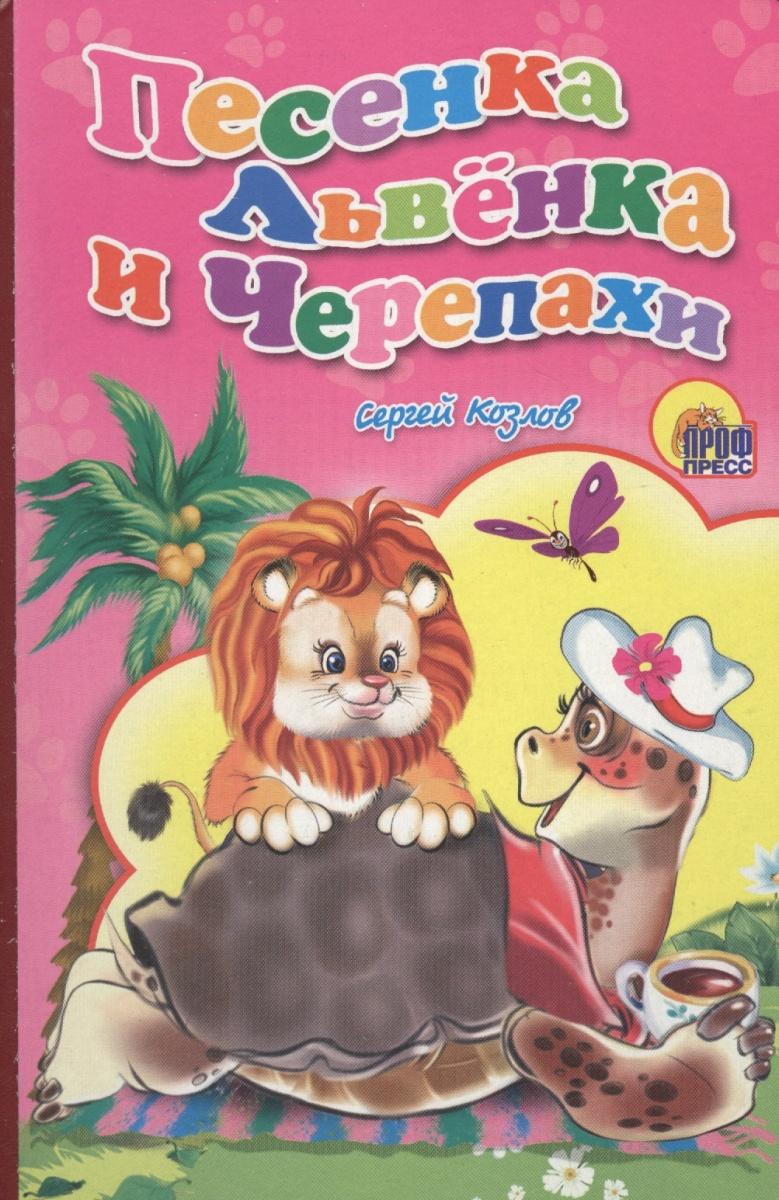 Козлов С. Песенка львенка и черепахи ISBN: 9785378229970 козлов сергей григорьевич песенка львенка и черепахи