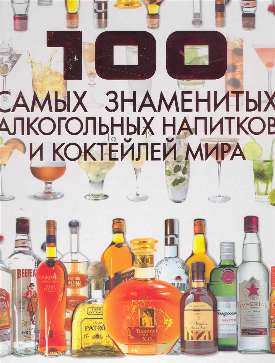 Ермакович Д. 100 самых знаменитых алкогольных напитков и коктейлей мира 100 самых знаменитых концертов mp3