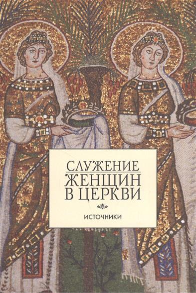 Постернак А. (сост.) Служение женщин в Церкви. Источники