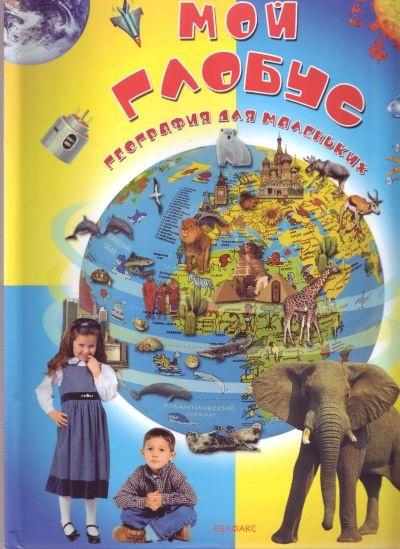 Мой глобус География для маленьких